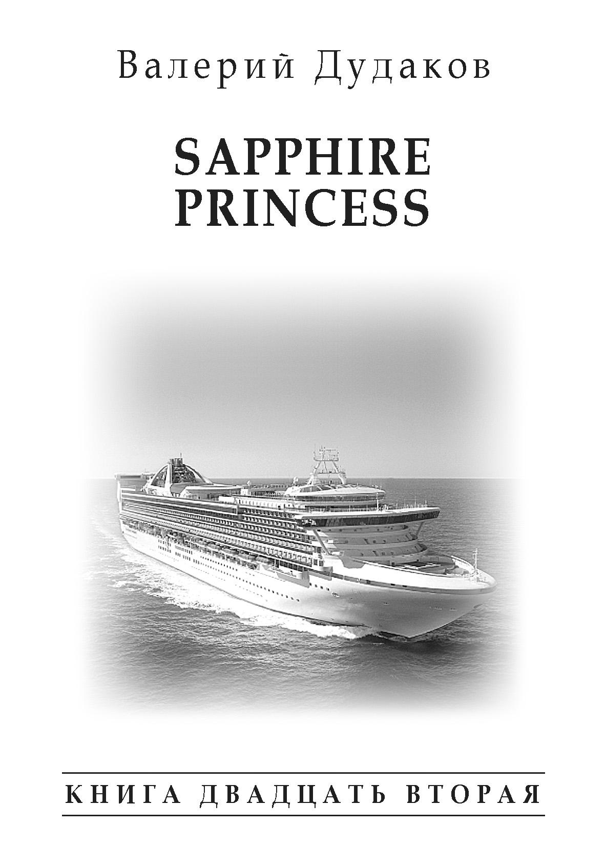 Валерий Дудаков Sapphire Princess валерий дудаков мои 66