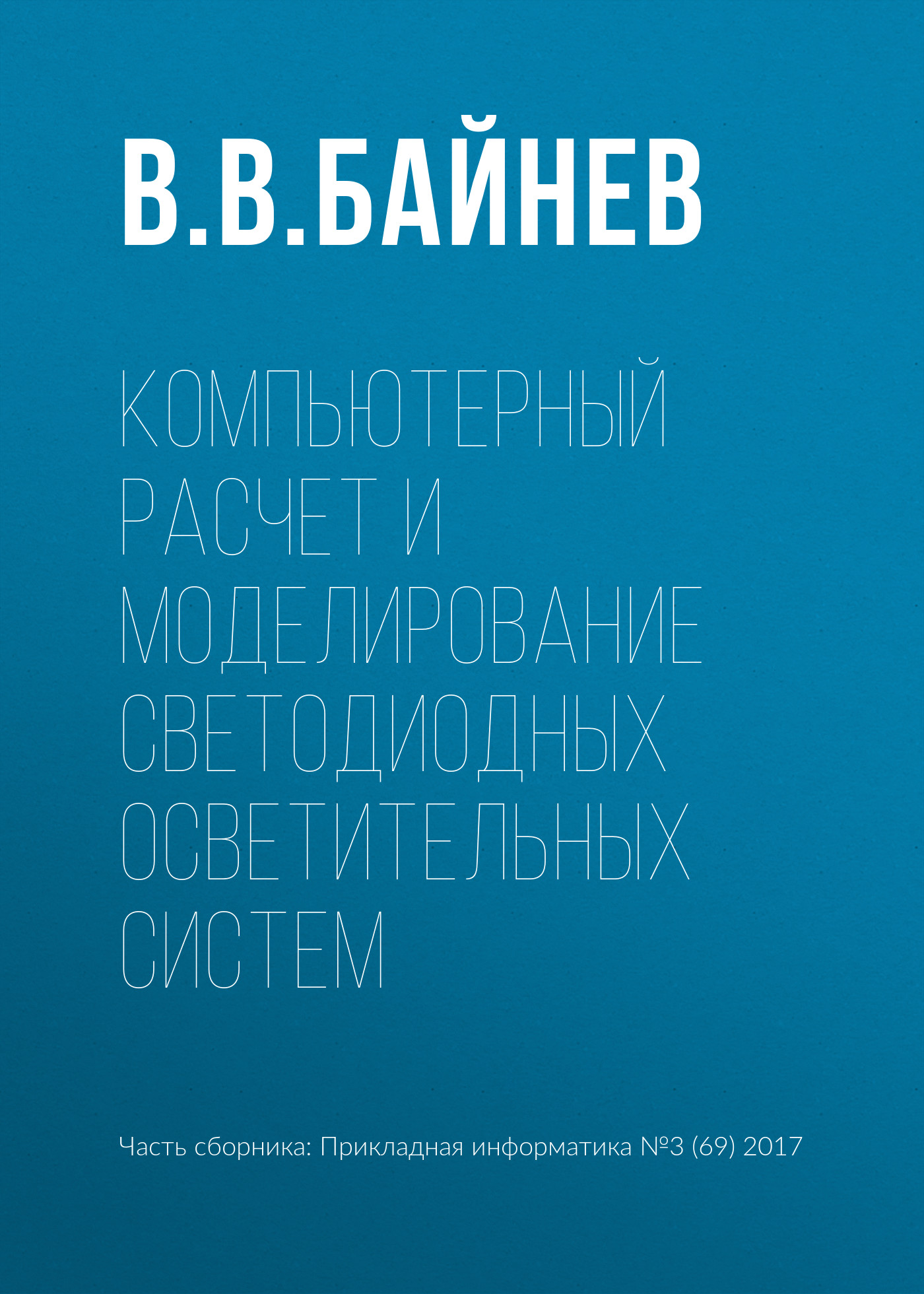 В. В. Байнев Компьютерный расчет и моделирование светодиодных осветительных систем цена