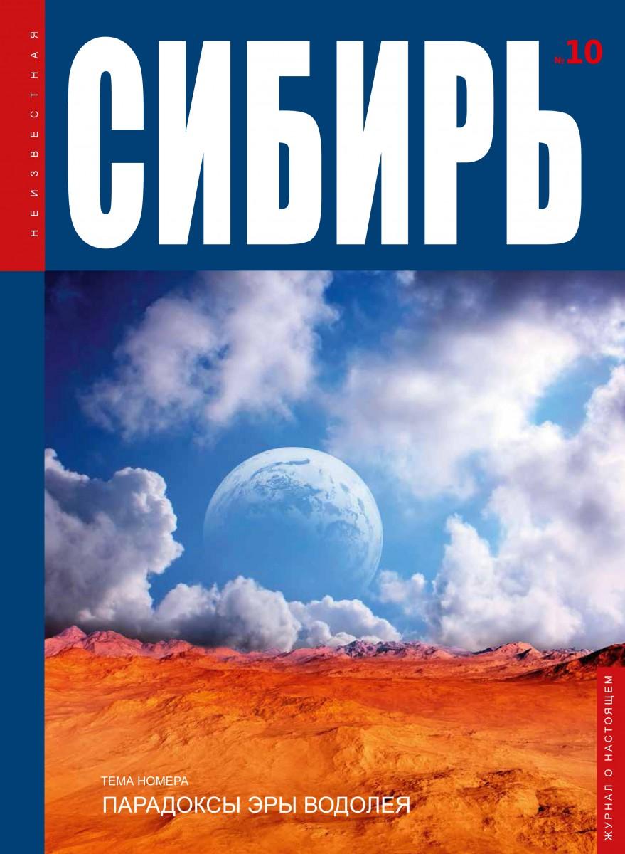 Коллектив авторов Неизвестная Сибирь №10