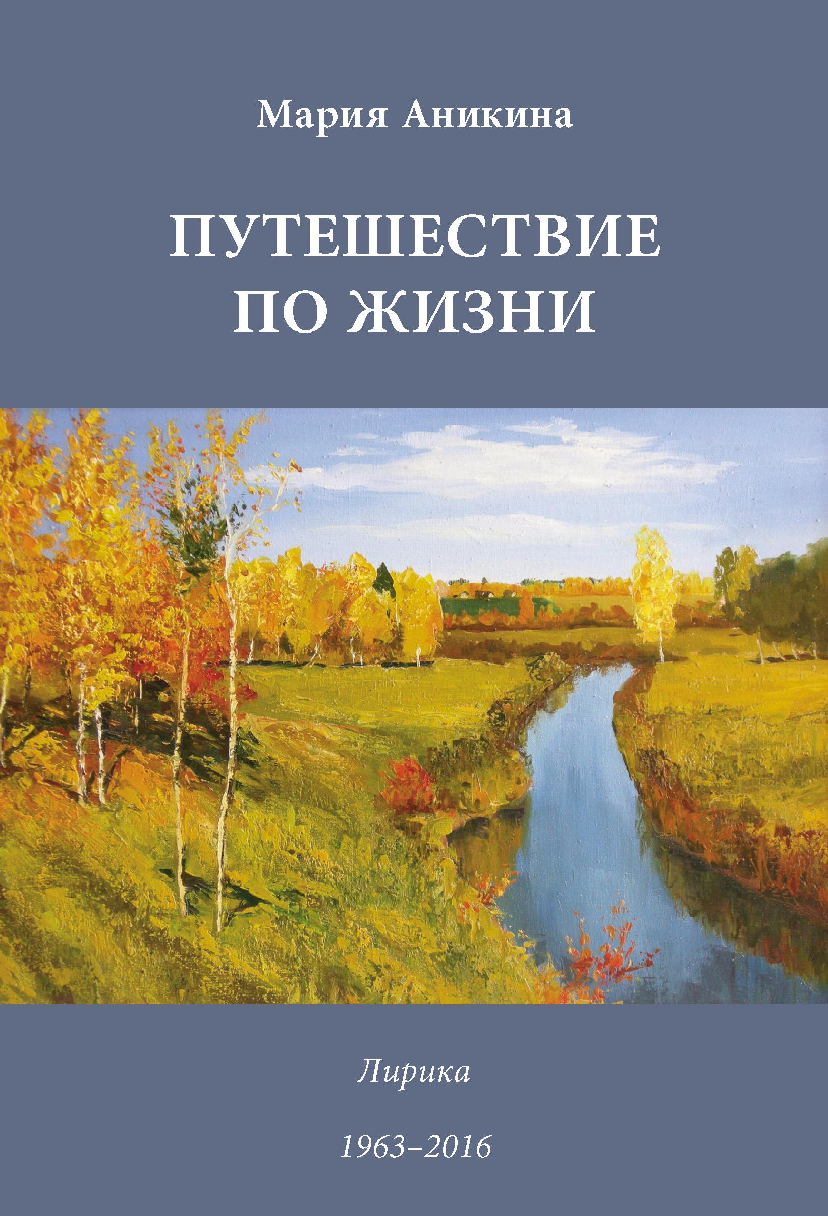 Марина Аникина Путешествие по жизни. Лирика. 1963–2016