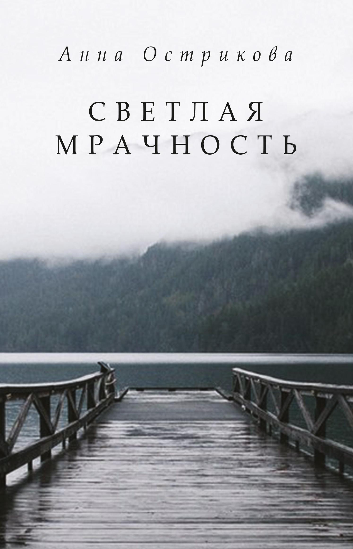 Анна Острикова Светлая мрачность анна дубок синтетическое счастье сборник стихов
