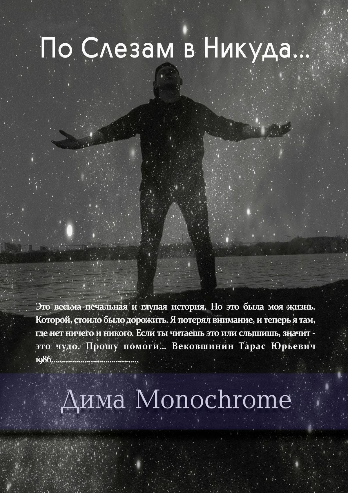 Дима Monochrome По Слезам вНикуда… нимфоманка в сети или эволюция желаний хроники