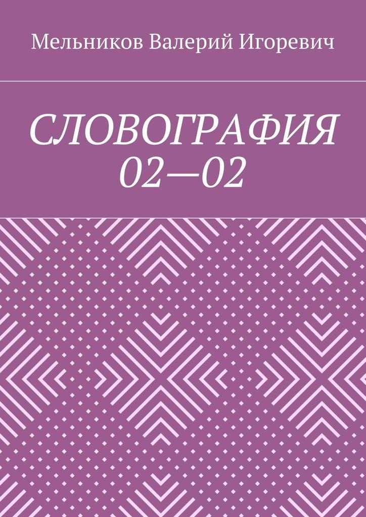 Фото - Валерий Игоревич Мельников СЛОВОГРАФИЯ 02—02 sm34002 02