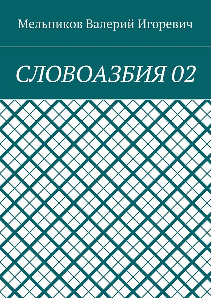 Валерий Игоревич Мельников СЛОВОАЗБИЯ02 квартет и старые разговоры по новому 2018 11 24t18 00