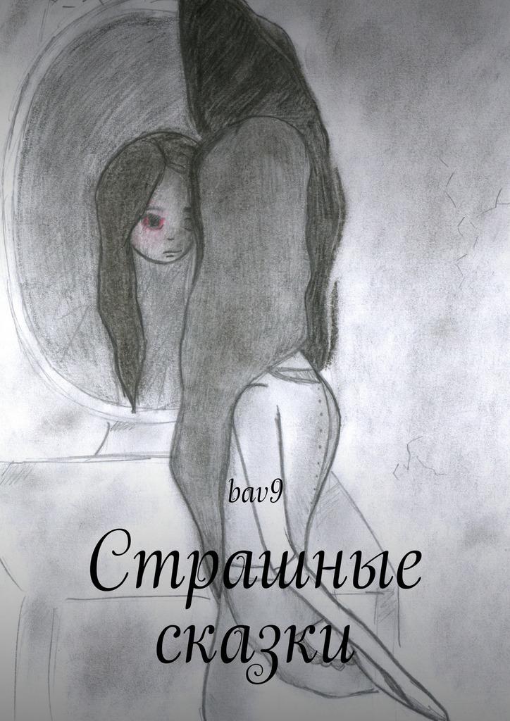 bav9 Страшные сказки матвей попов иногда страшные сказки сборник