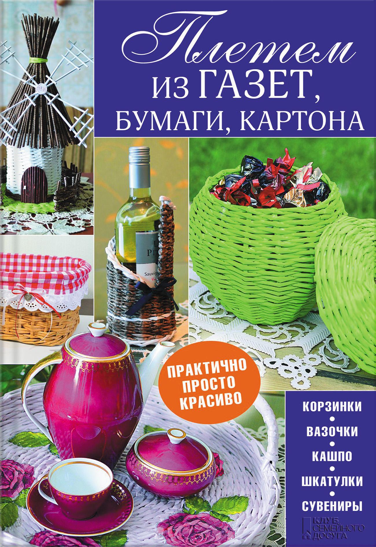 Наталия Попович Плетем из газет, бумаги, картона вазочки конфетницы корзинки объемные изделия крючком