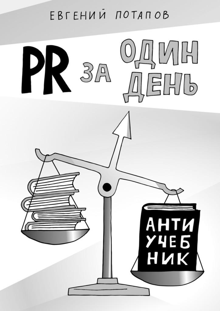 Евгений Потапов PR за один день. Антиучебник с марков pr в россии больше чем pr технологии и версии