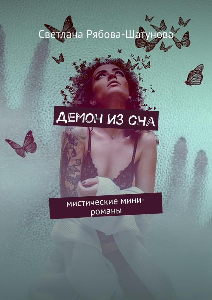 Светлана Рябова-Шатунова Демон изсна. Мистические мини-романы