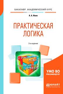prakticheskaya logika 2 e izd ispr i dop uchebnoe posobie dlya akademicheskogo bakalavriata