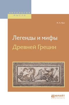 все цены на Николай Кун Легенды и мифы древней греции онлайн