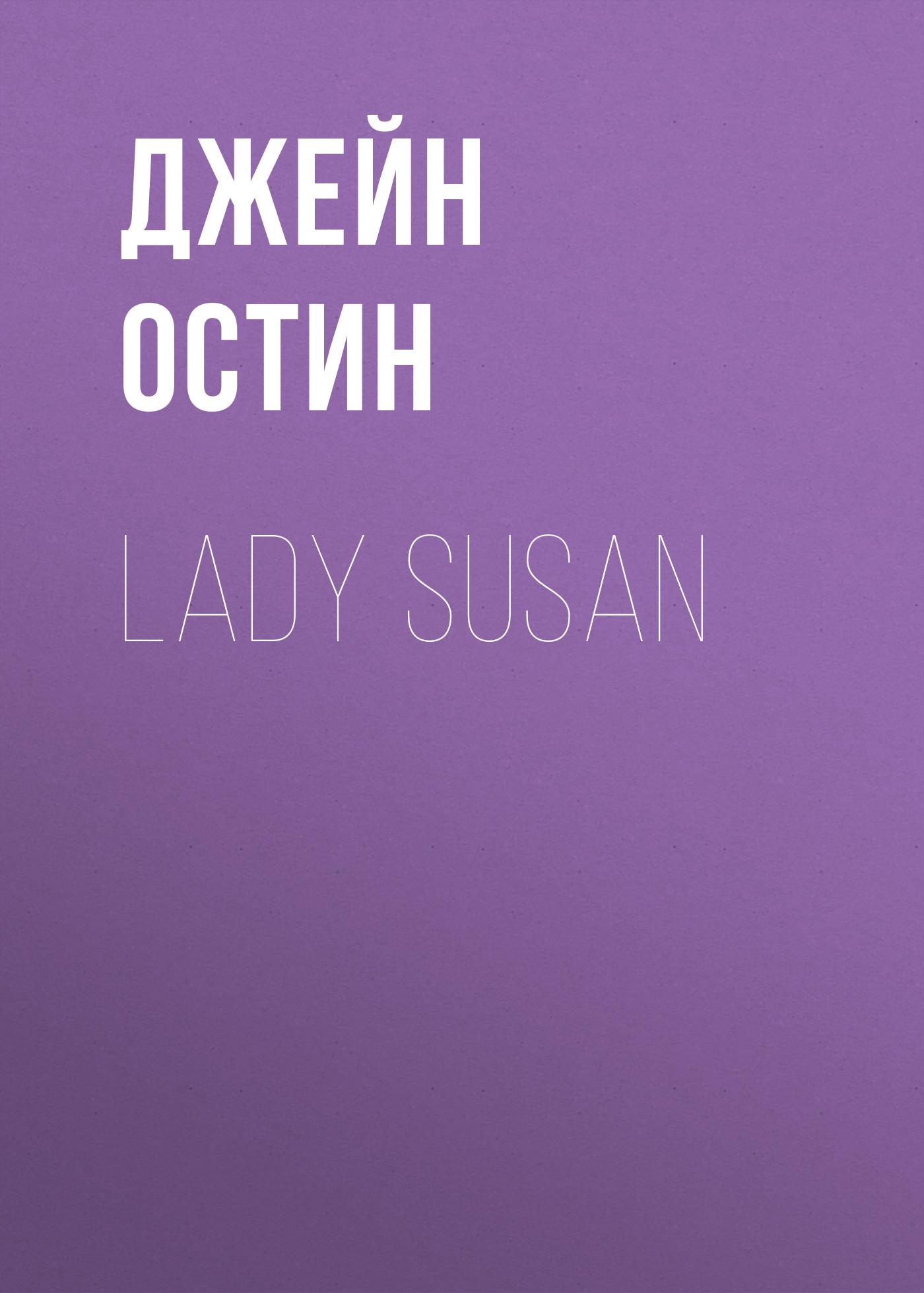 Джейн Остин Lady Susan