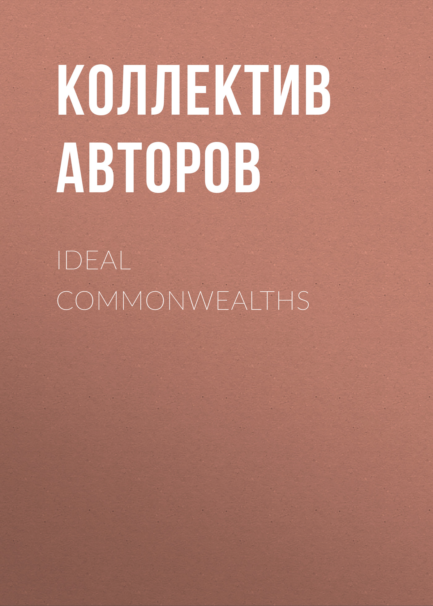 Коллектив авторов Ideal Commonwealths коллектив авторов wyeth s repository of sacred music
