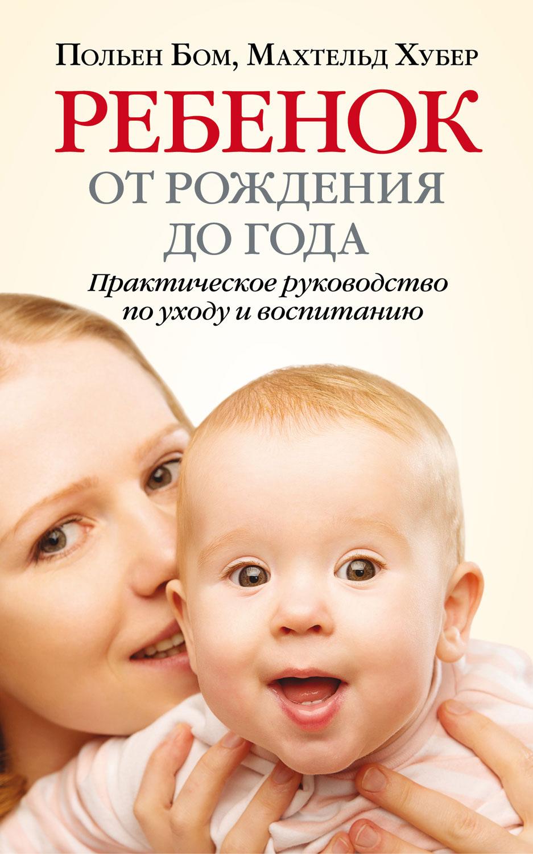 Польен Бом Ребенок от рождения до года. Практическое руководство по уходу и воспитанию цена
