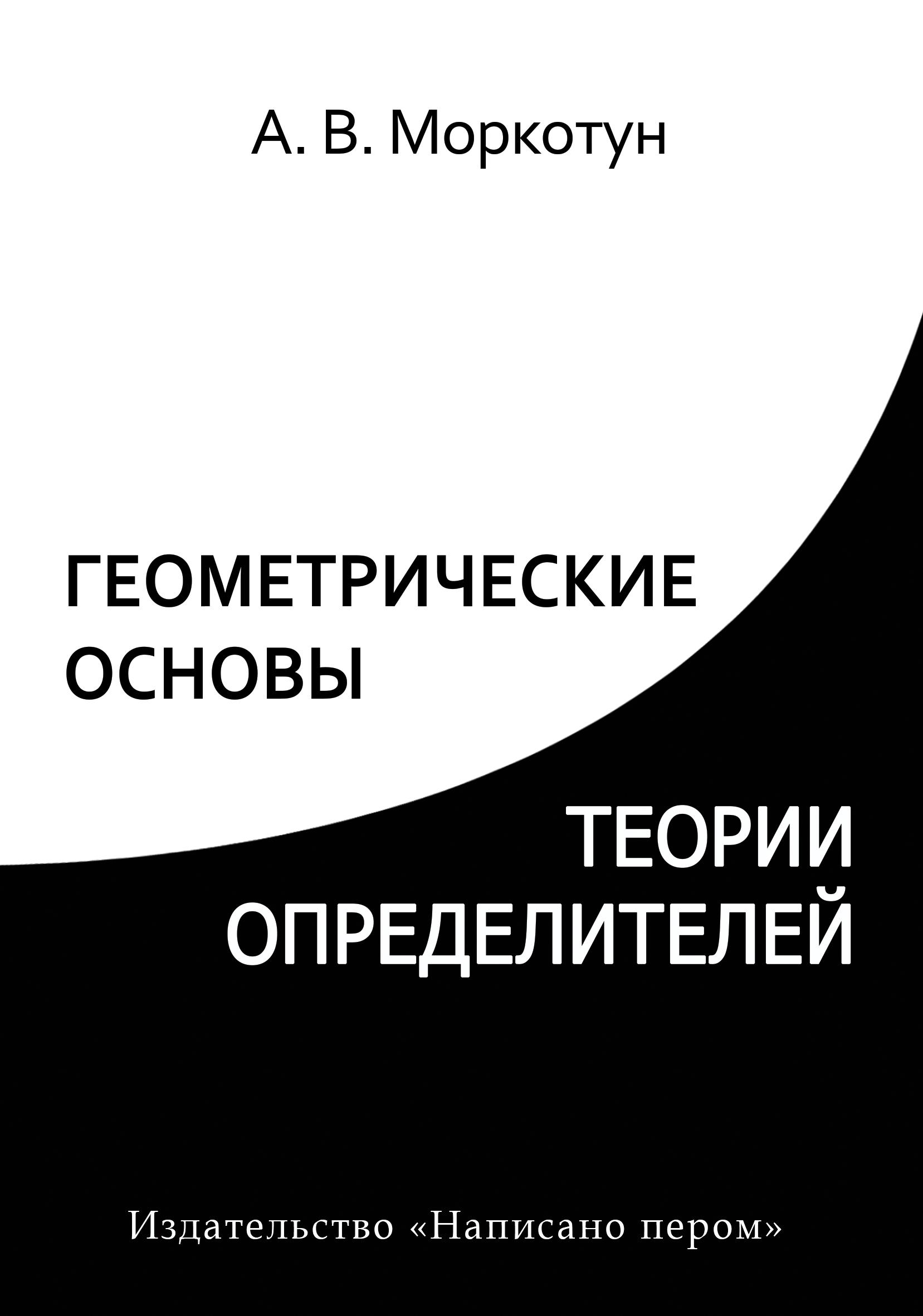 А. В. Моркотун Геометрические основы теории определителей б гнеденко а хинчин элементарное введение в теорию вероятностей