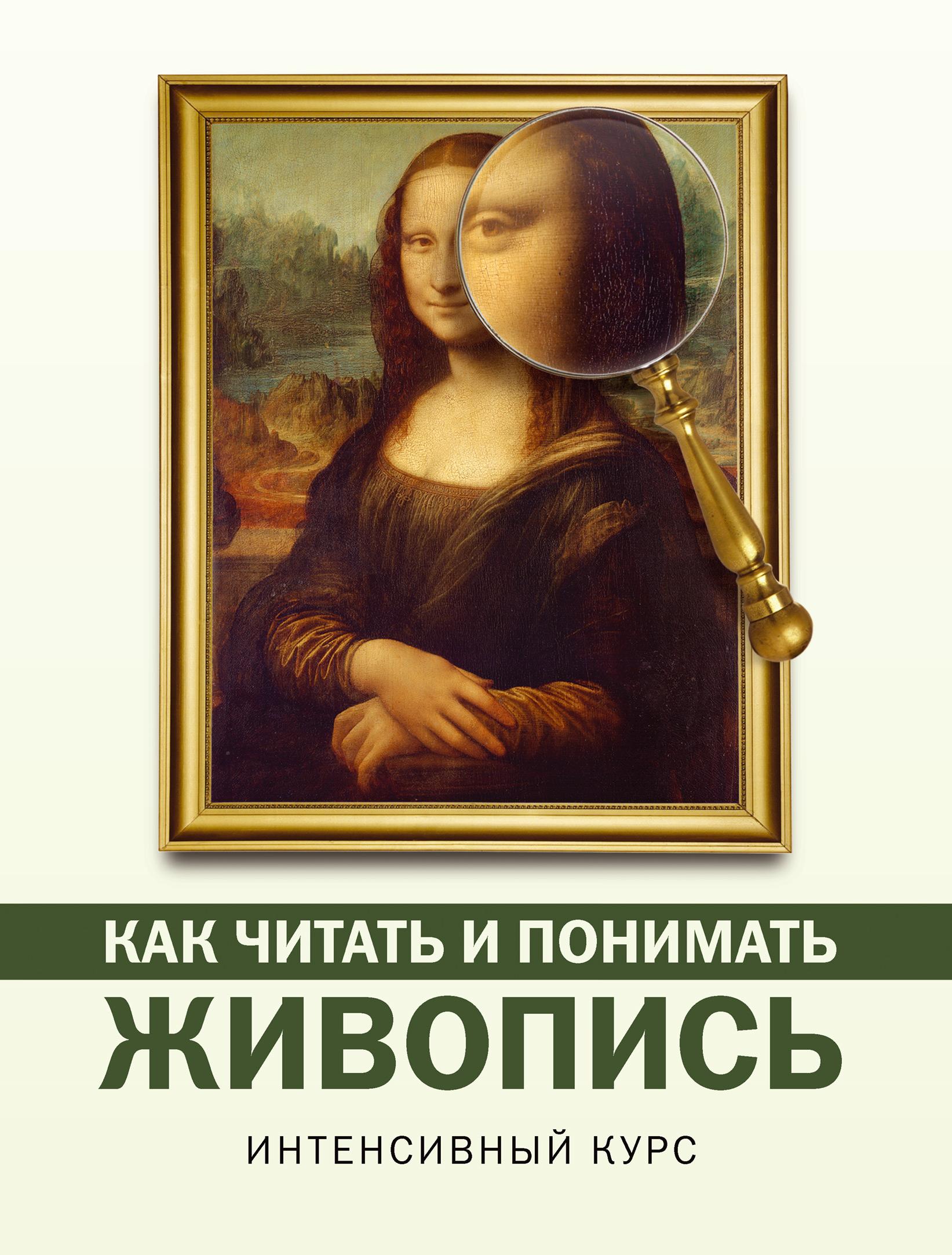 Наталья Кортунова Как читать и понимать живопись. Интенсивный курс райдил л как читать живопись интенсивный курс по западноевропейской живописи isbn 9785386080181