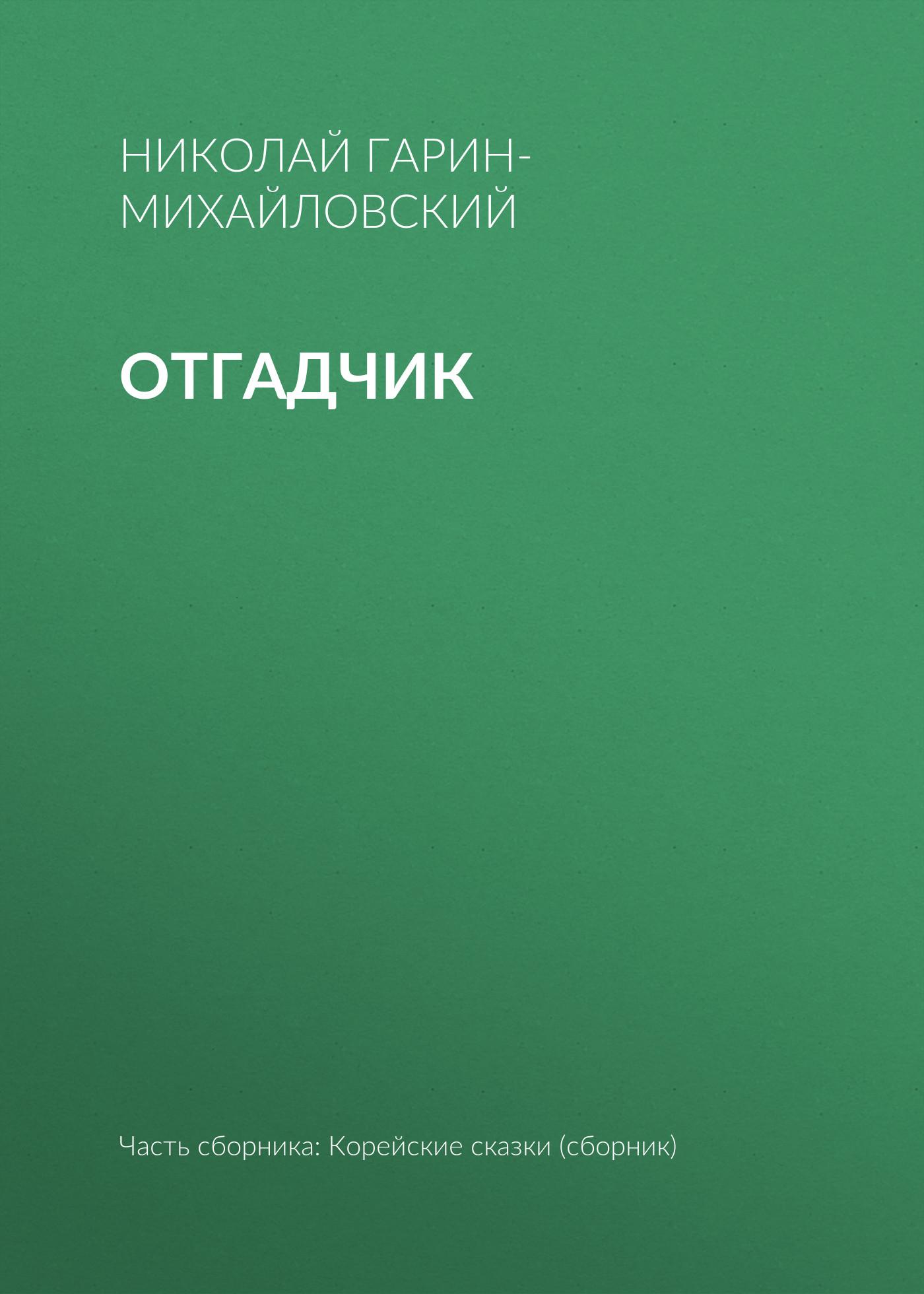 Николай Гарин-Михайловский Отгадчик тори унгу