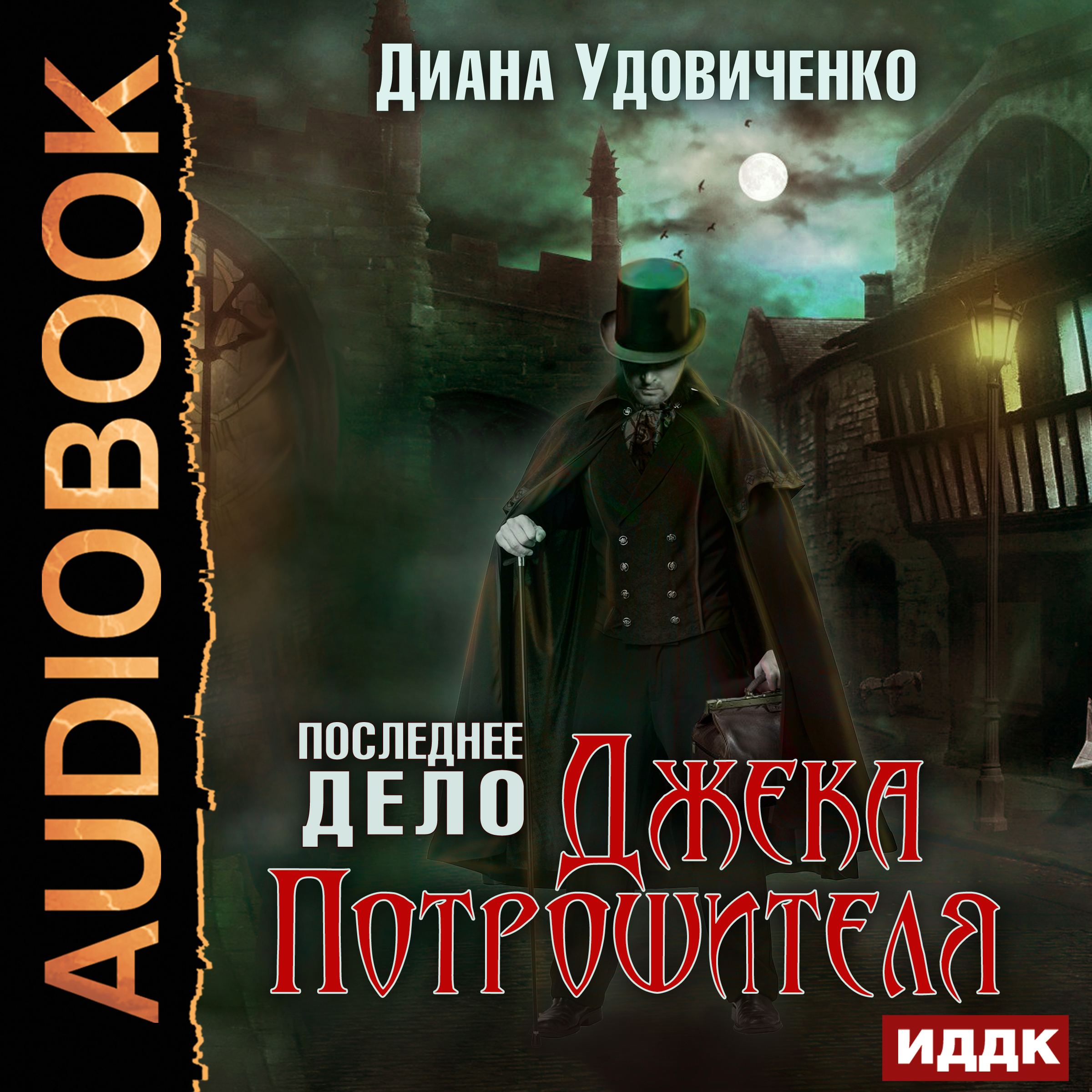 Диана Удовиченко Последнее дело Джека Потрошителя диана удовиченко дом самоубийц