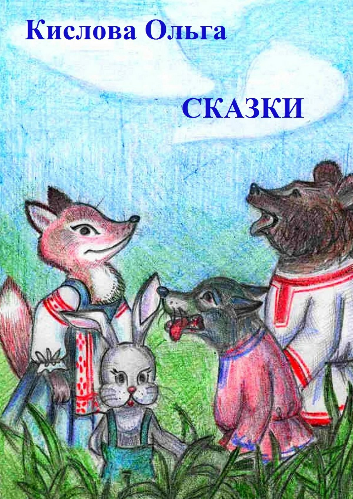 Ольга Кислова Сказки
