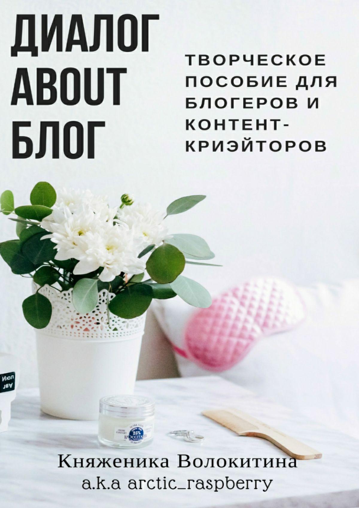 Княженика Волокитина Диалог aboutблог. Творческое пособие для блогеров иконтент-криейторов