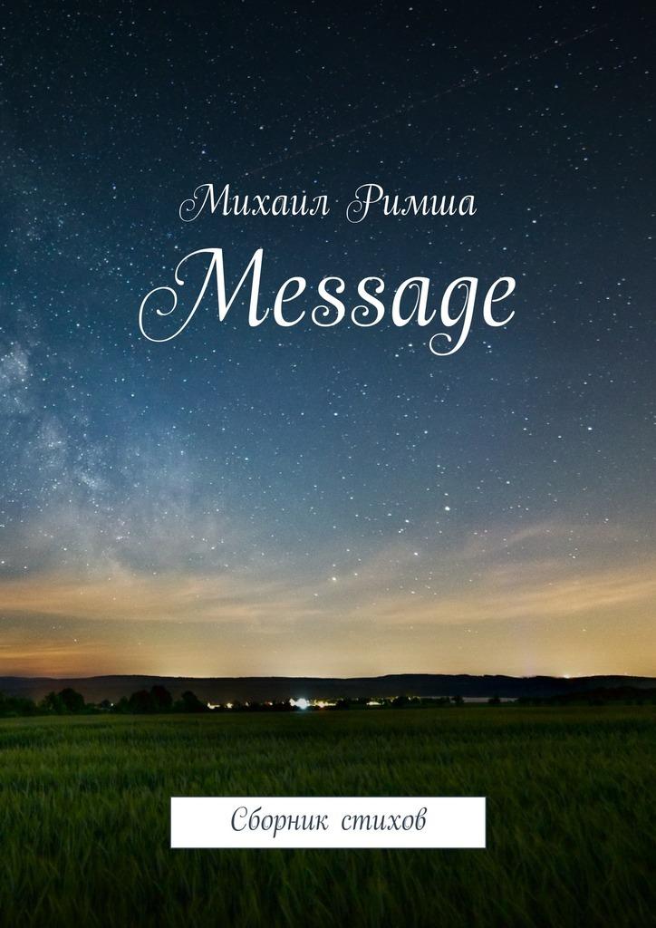 Михаил Римша Message. Сборник стихов цена 2017