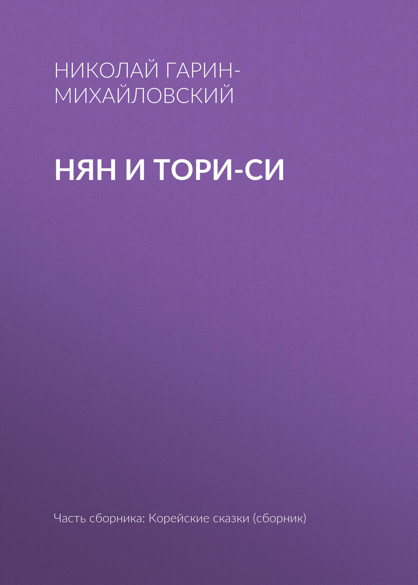 Николай Гарин-Михайловский Нян и Тори-си тори унгу