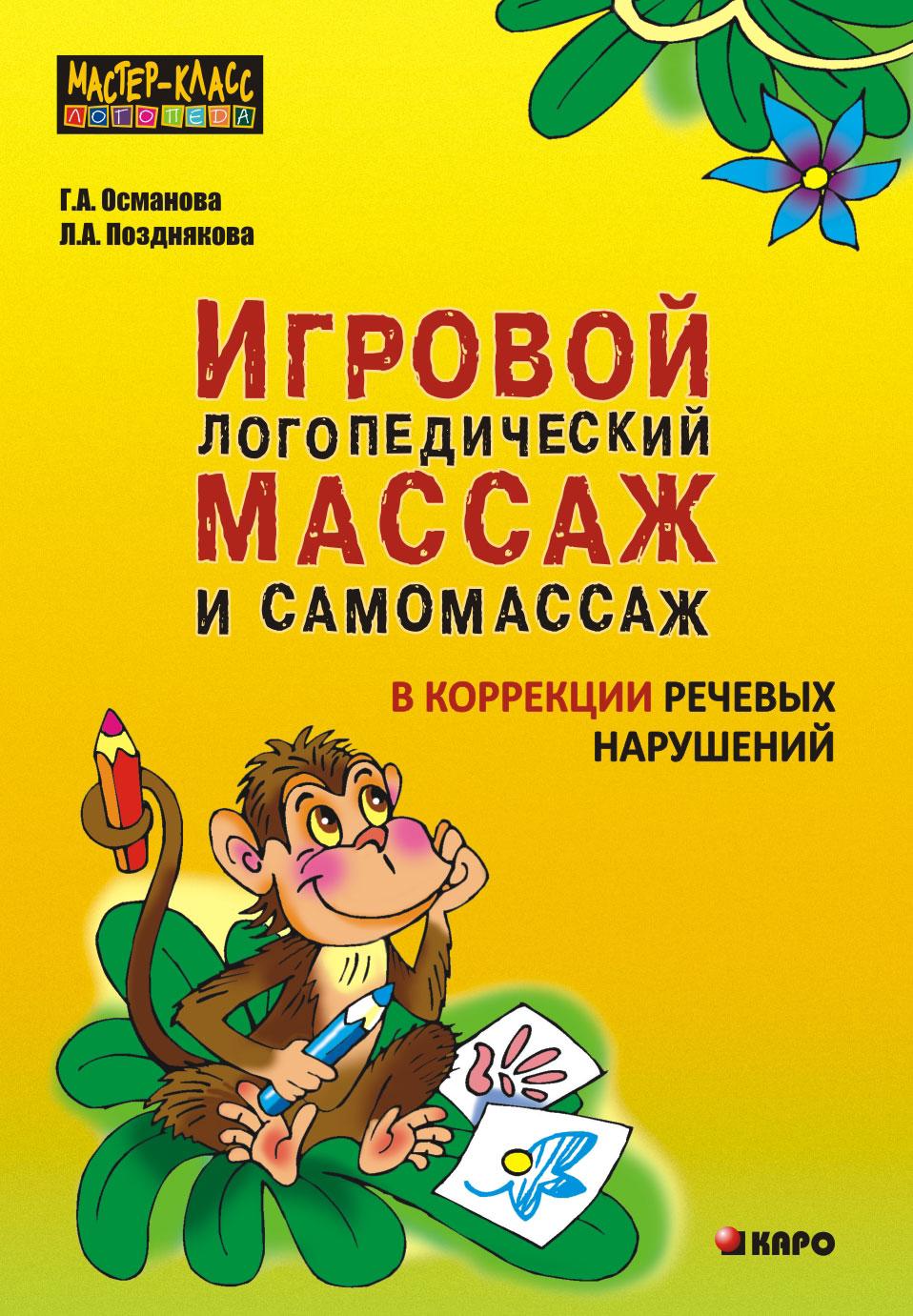 Г. А. Османова Игровой логопедический массаж и самомассаж в коррекции речевых нарушений
