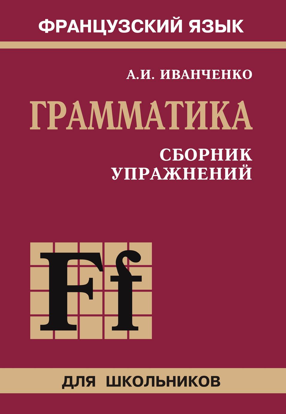 А. И. Иванченко Французский язык. Грамматика. Сборник упражнений. 6-9 класс