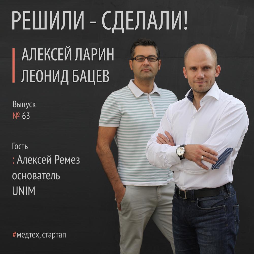 Алексей Ларин Алексей Ремез основатель идиректор компании UNIM алексей ларин николай хиврин основатель ируководитель рекламного холдинга altweb group