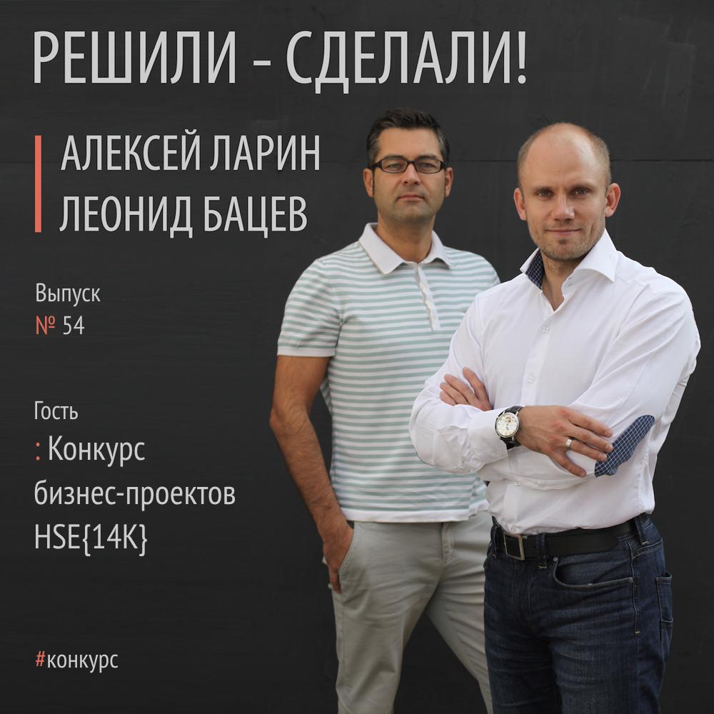 Алексей Ларин Решили– Сделали! вошли вжюри Конкурса бизнес-проектов HSE{14K}