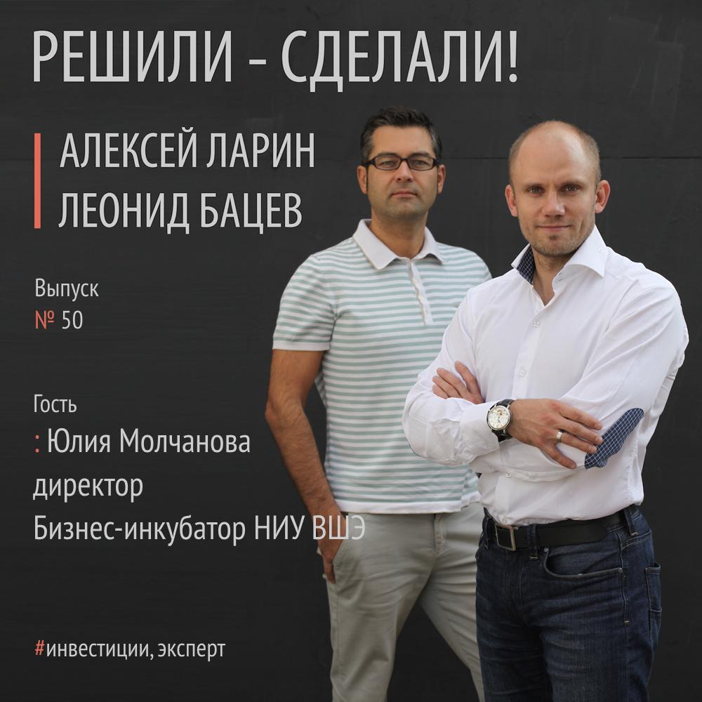 Алексей Ларин Юлия Молчанова директор Бизнес-инкубатора НИУ ВШЭ