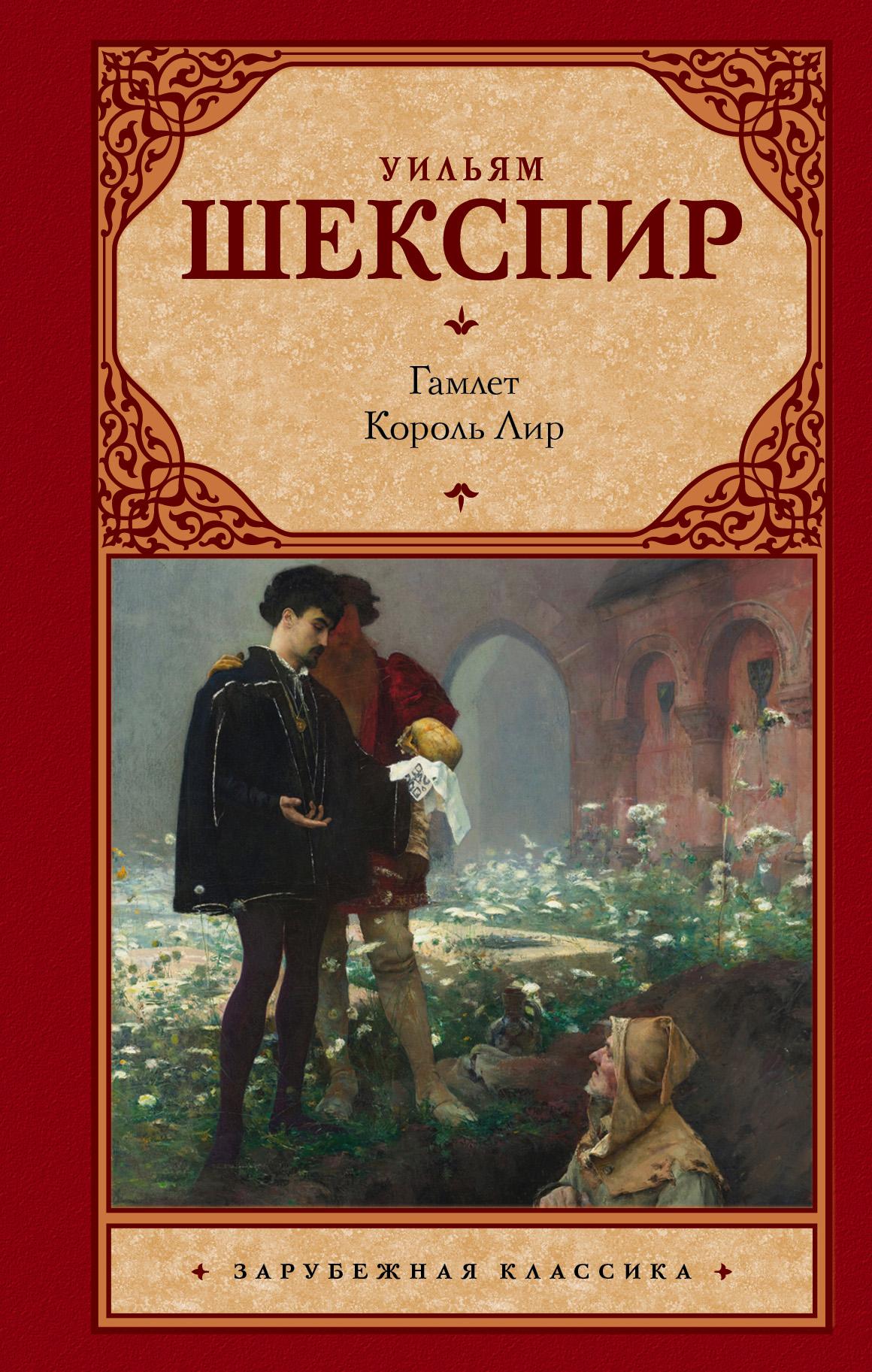 Уильям Шекспир Гамлет. Король Лир (сборник) мерси д самые знаменитые и легендарные воины