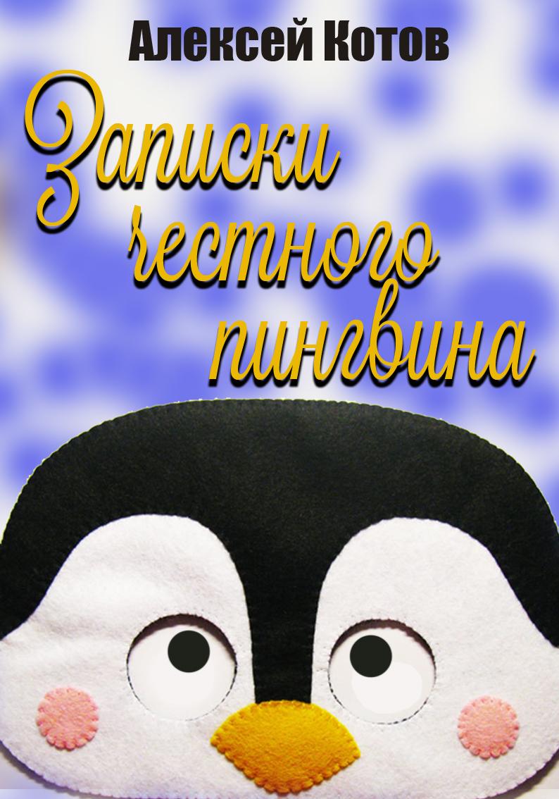 Алексей Николаевич Котов Записки честного пингвина