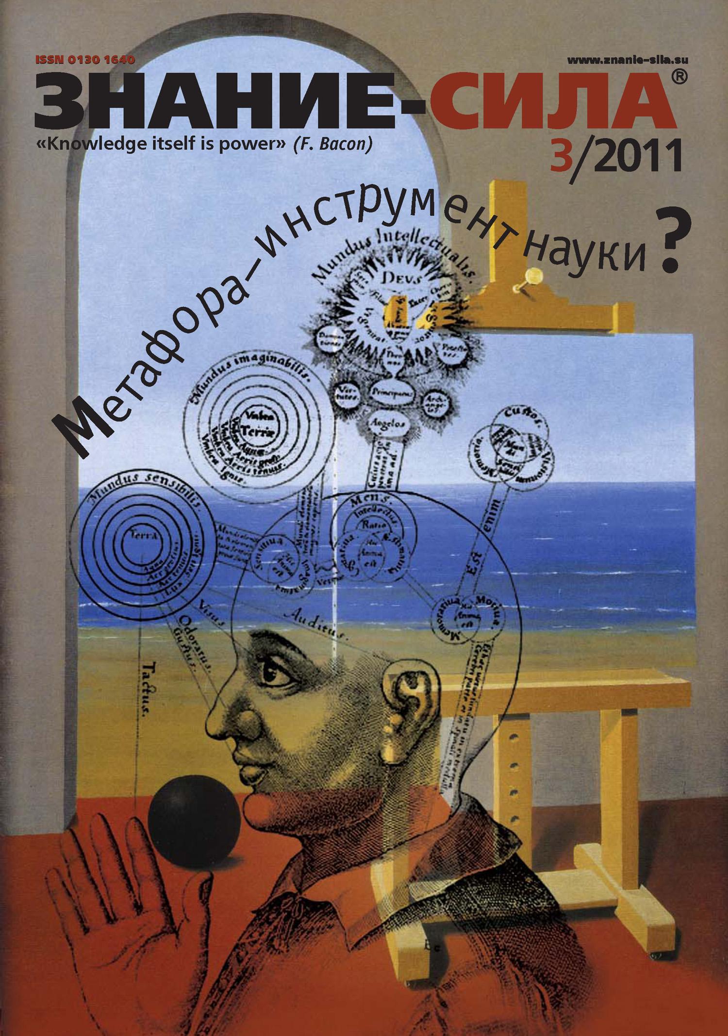 Отсутствует Журнал «Знание – сила» №3/2011 отсутствует журнал знание – сила 4 2011