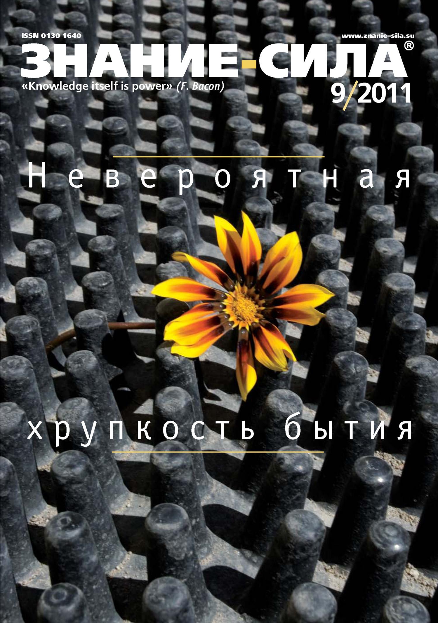 Отсутствует Журнал «Знание – сила» №9/2011 отсутствует журнал знание – сила 4 2011