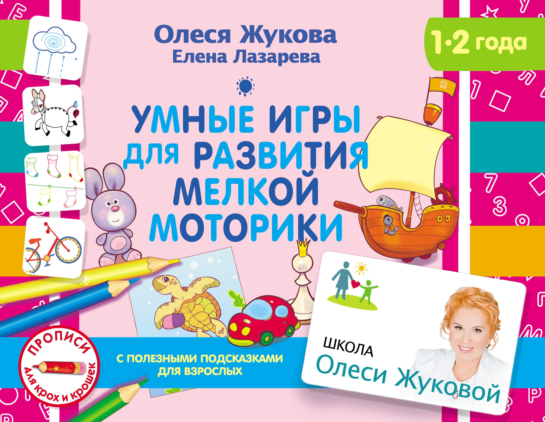 цена Олеся Жукова Умные игры для развития мелкой моторики