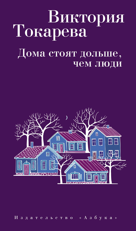 Виктория Токарева Дома стоят дольше, чем люди (сборник) валле о мой дом мое счастье все будет hygge