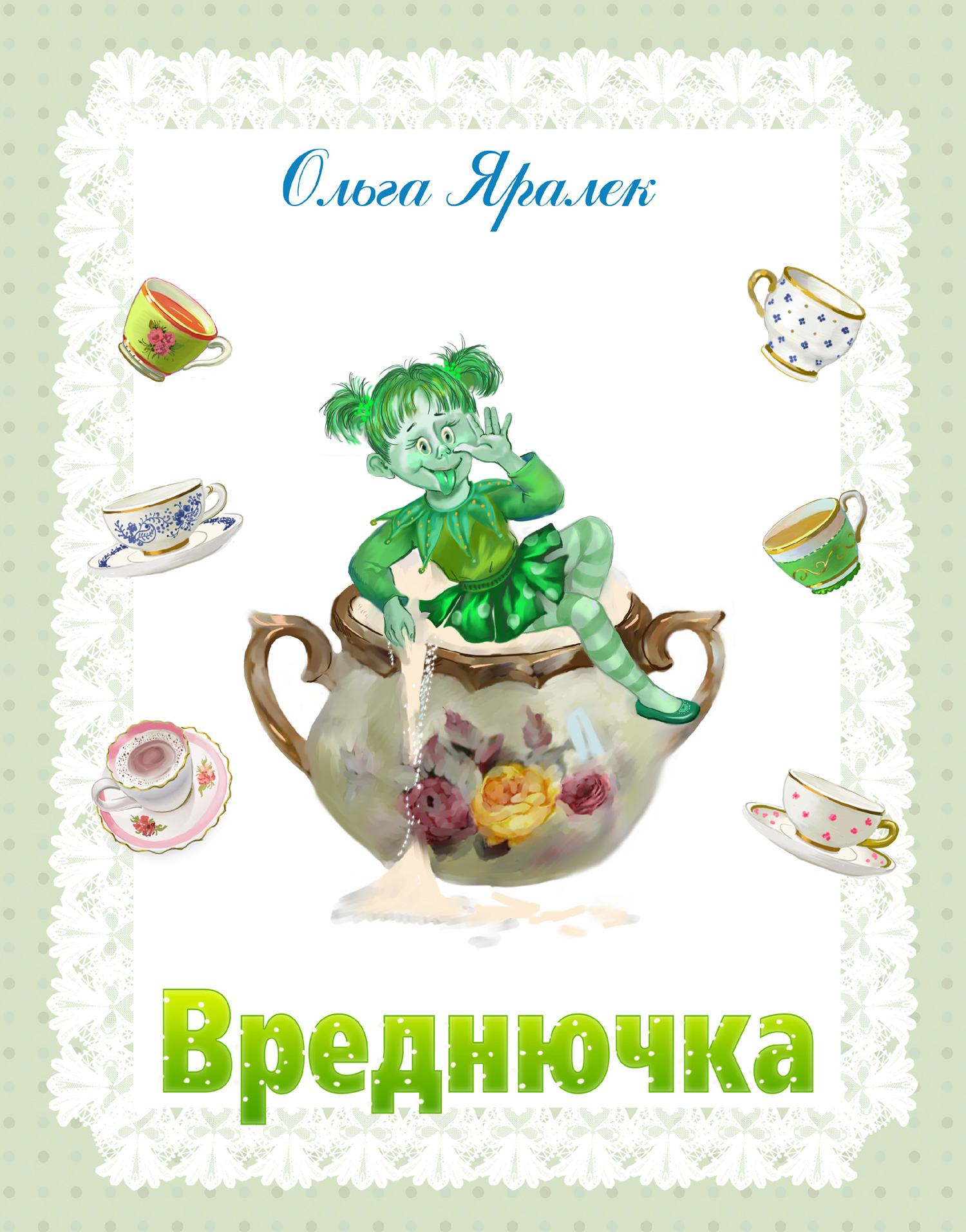 Ольга Яралек Вреднючка цена 2017