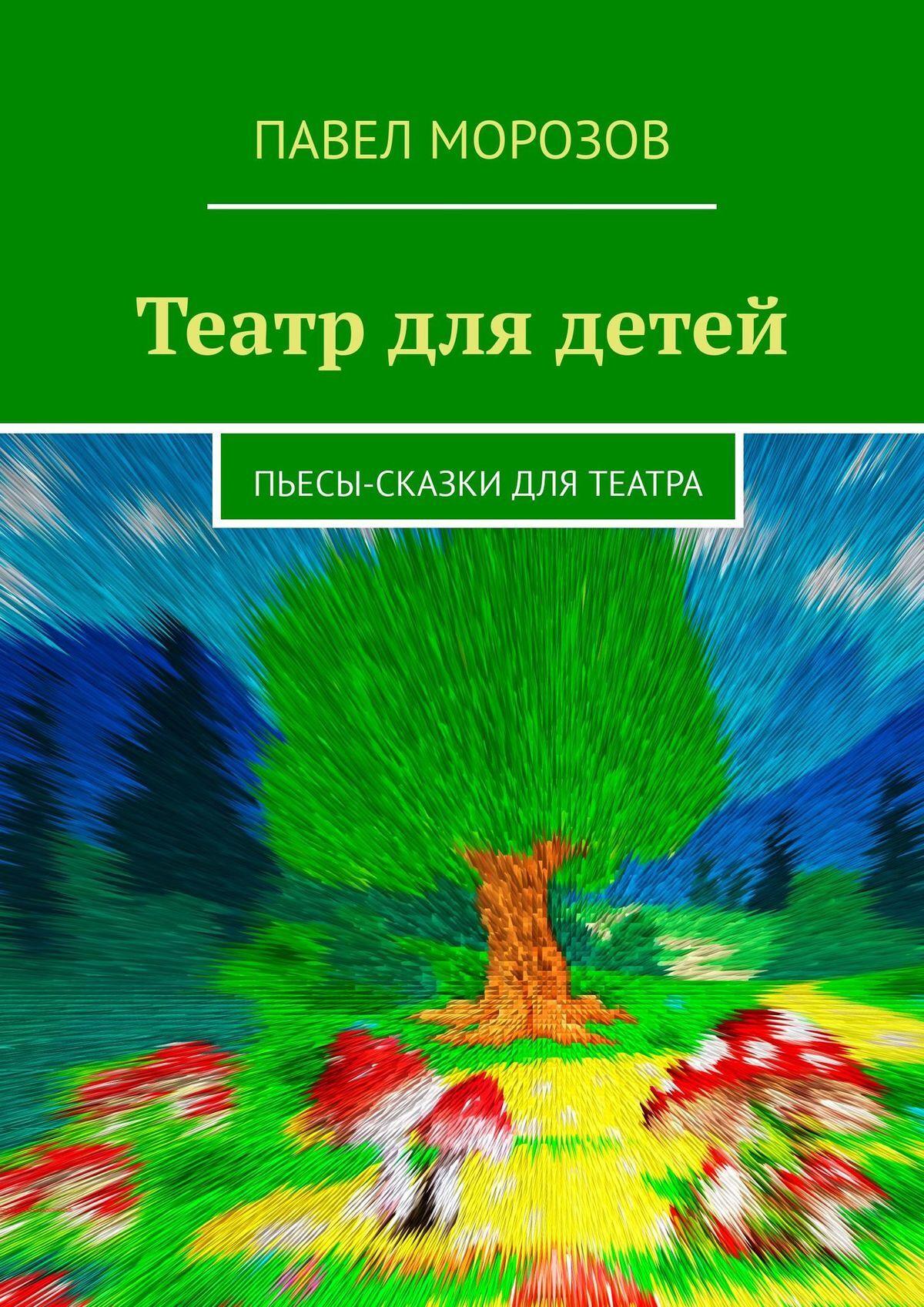 Павел Морозов Заячье дерево. И другие сказки для театра театр для детей