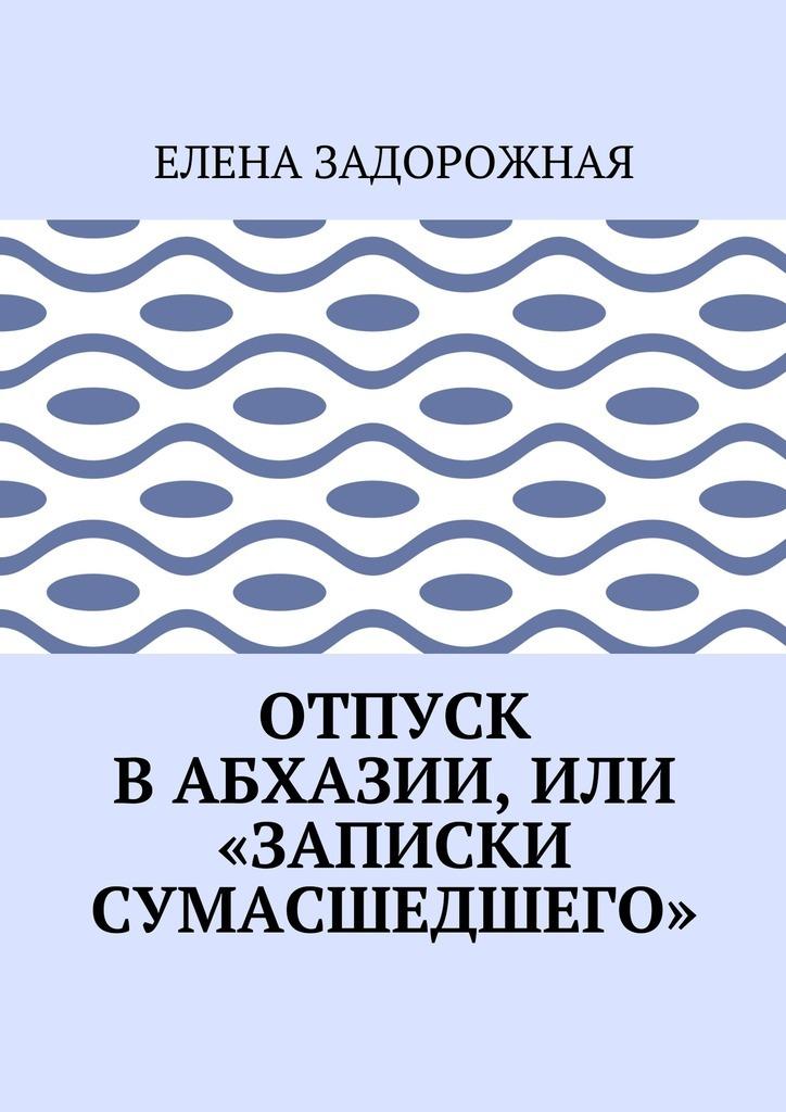 Отпуск в Абхазии, или «Записки сумасшедшего»
