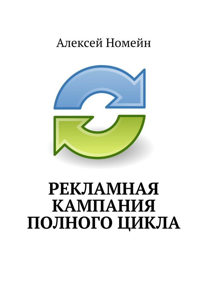 Алексей Номейн Рекламная кампания полного цикла
