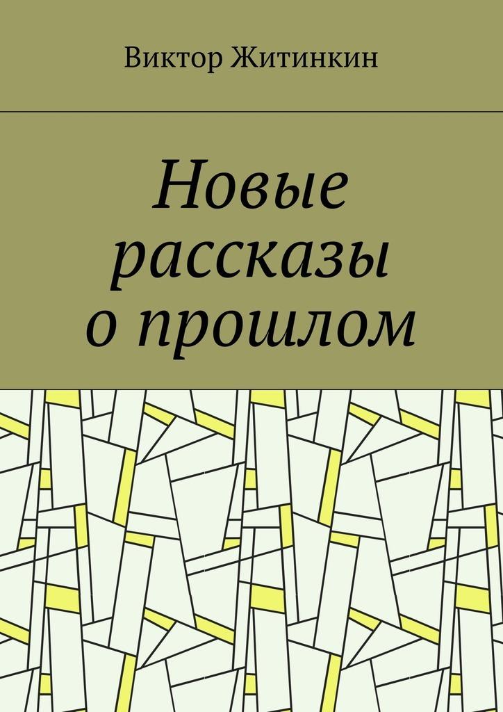 Виктор Михайлович Житинкин Новые рассказы опрошлом