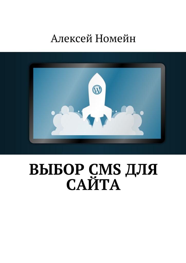 Алексей Номейн Выбор CMS для сайта