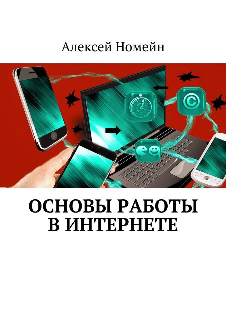 Алексей Номейн Основы работы вИнтернете