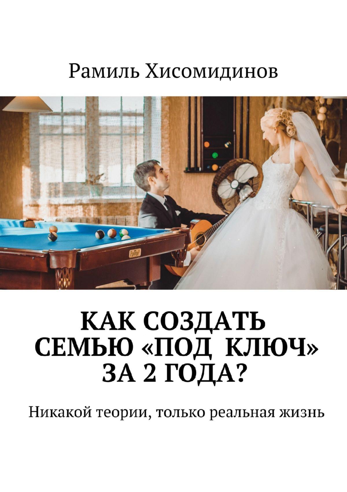 Рамиль Хисомидинов Каксоздать семью«подключ» за2года? Никакой теории, только реальная жизнь жди меня