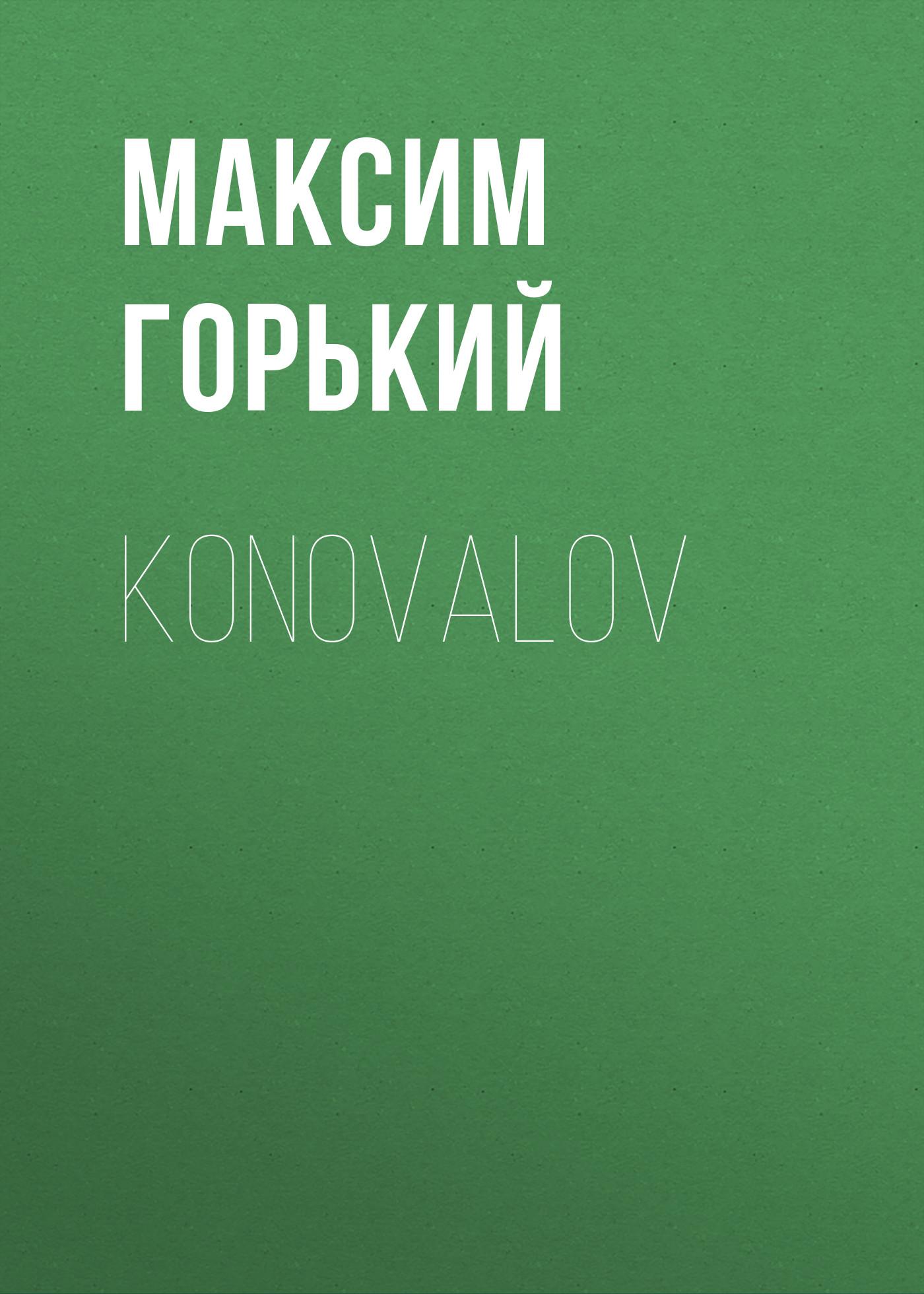 Максим Горький Konovalov максим горький ответ на анкету американского журнала