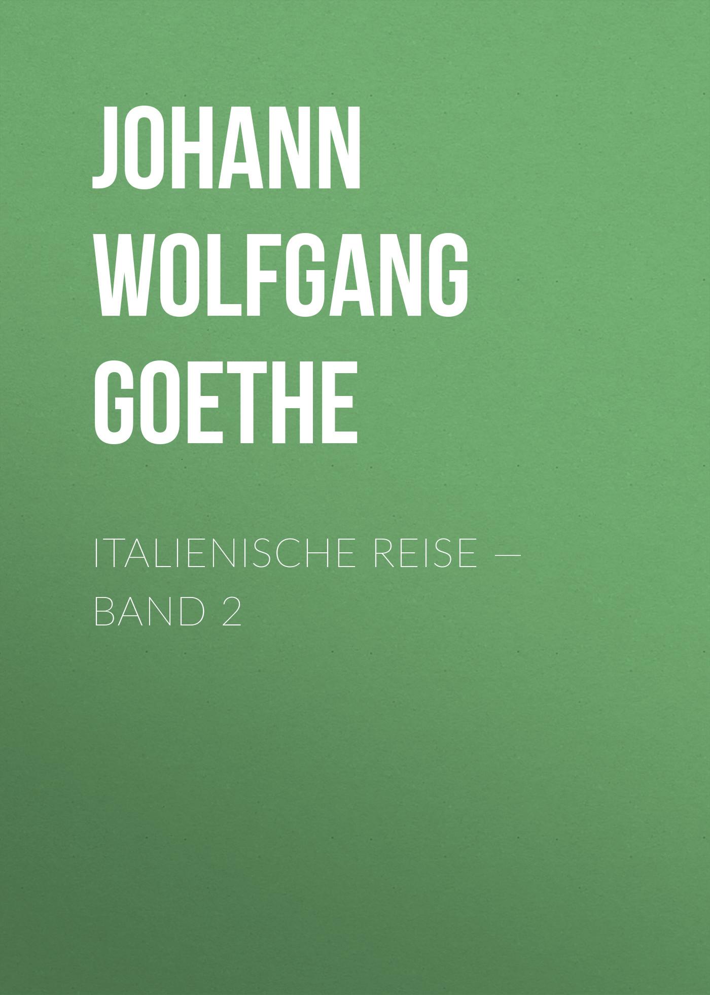 Иоганн Вольфганг фон Гёте Italienische Reise — Band 2 иоганн вольфганг фон гёте прометей