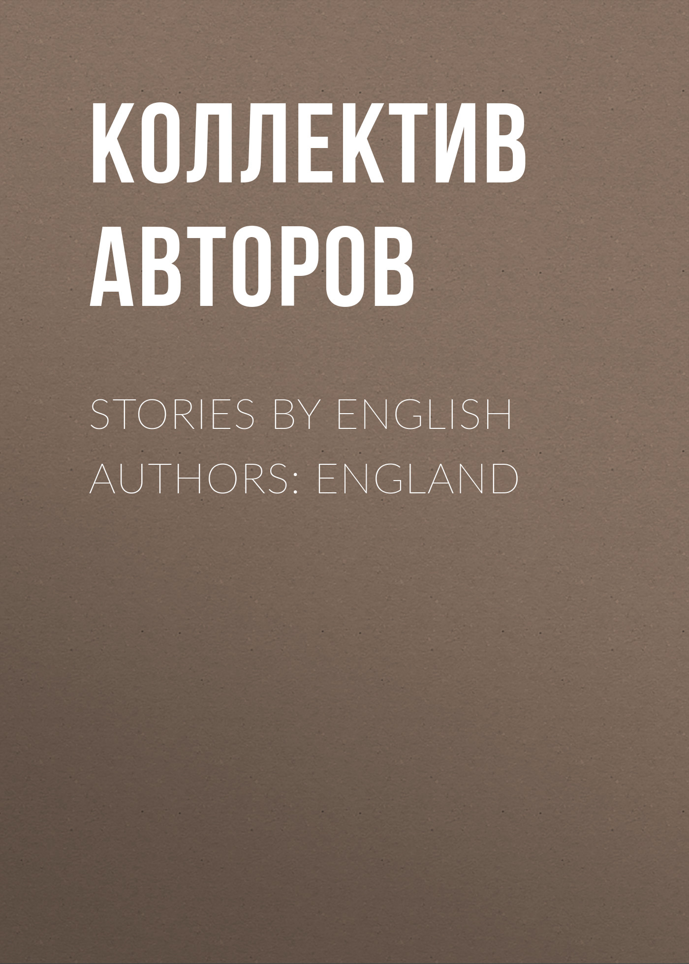Коллектив авторов Stories by English Authors: England коллектив авторов stories by english authors germany