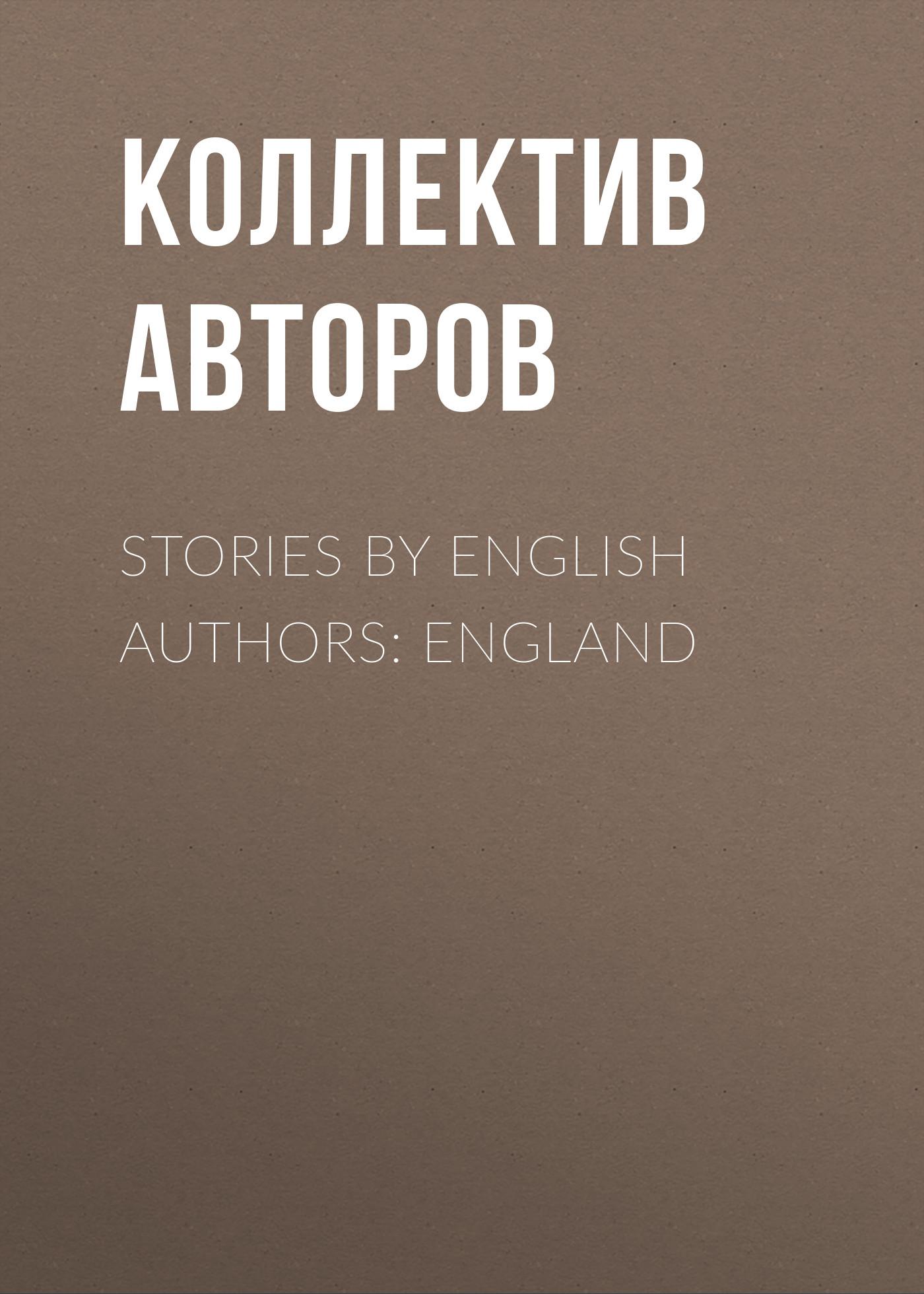 Коллектив авторов Stories by English Authors: England коллектив авторов english love stories