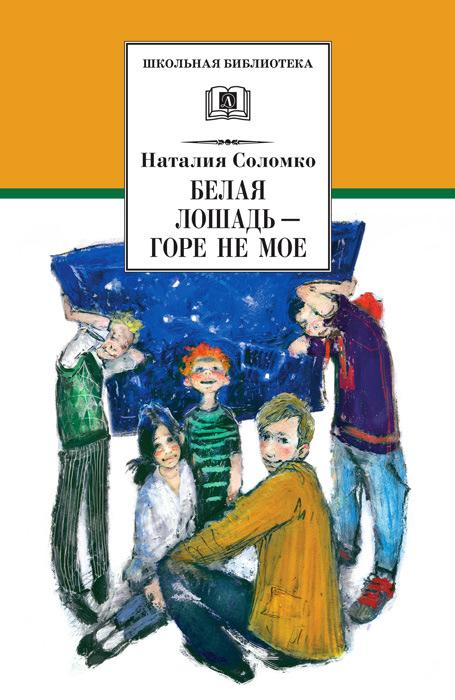 Наталия Соломко Белая лошадь – горе не мое (сборник) обогреватель electrolux ech ag2t 2000 e