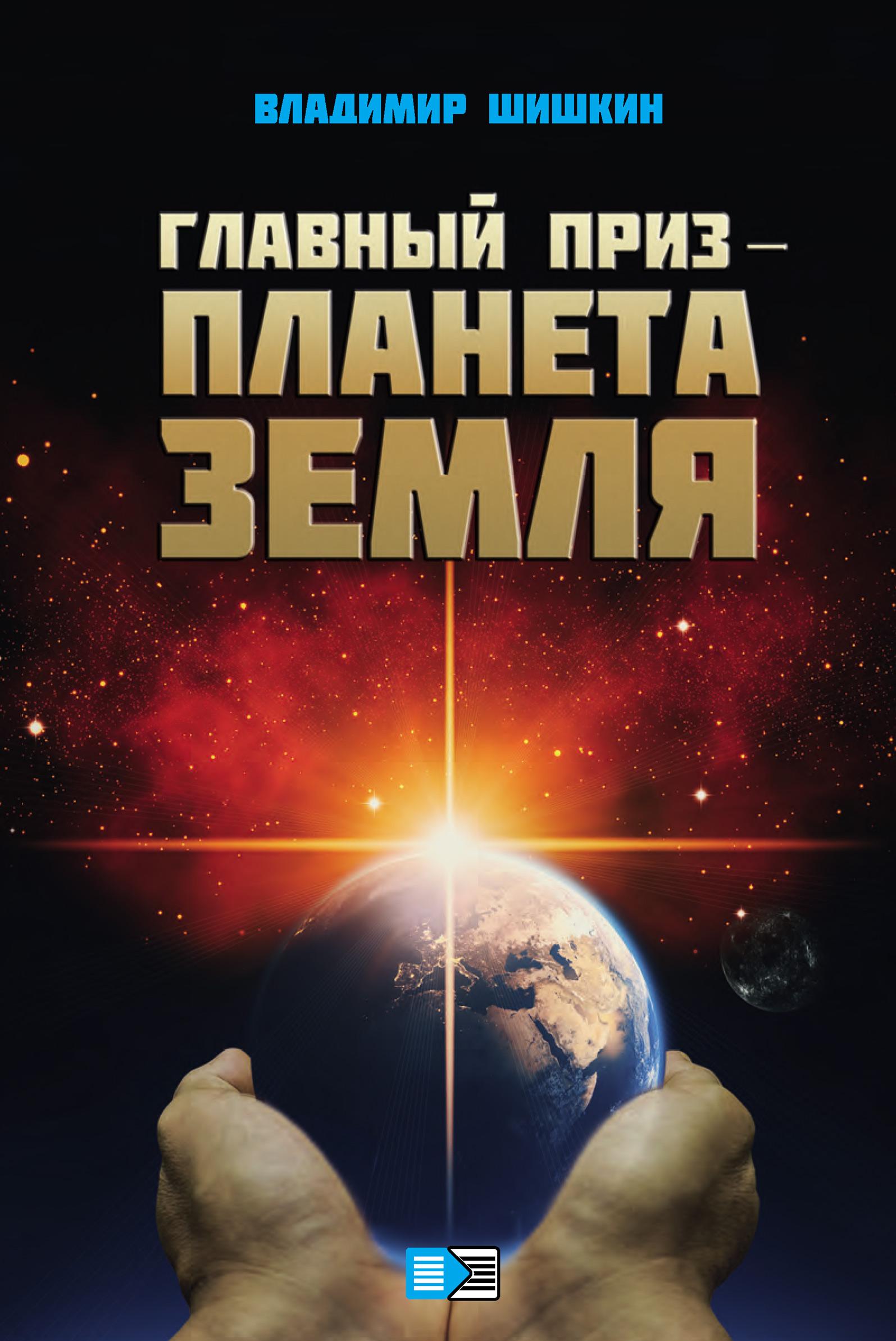 Главный приз – планета Земля
